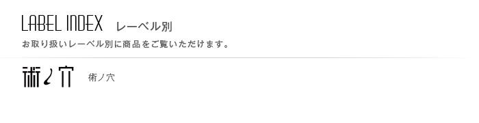 Label:術ノ穴
