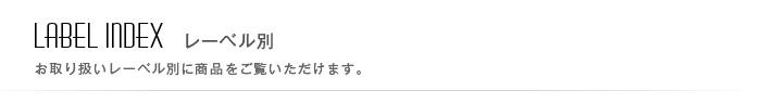 Label別