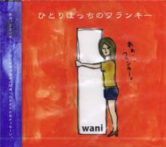 wani ひとりぼっちのふらんきー